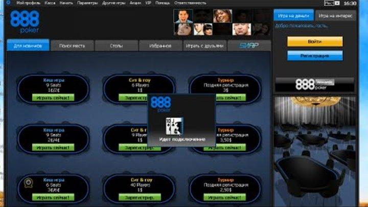 Видео: Регистрация на 888 Poker, пошаговые инструкции