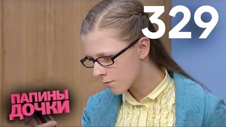 Папины дочки | Сезон 16 | Серия 329