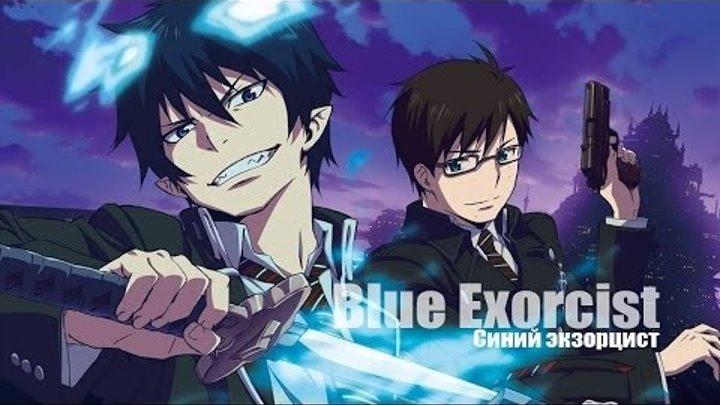 [AMV] Blue Exorcist / Синий экзорцист by PartizanTV