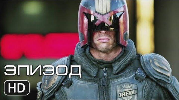 Судья Дредд 3D | ЭПИЗОД | HD 1080p