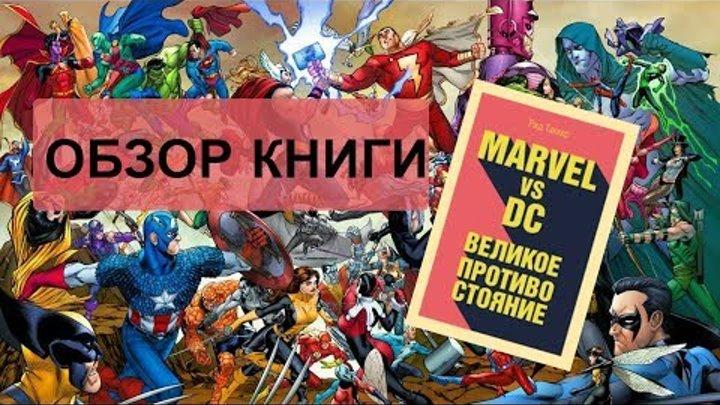 """Обзор на книгу """"Марвел против ДС. Великое противостояние"""""""