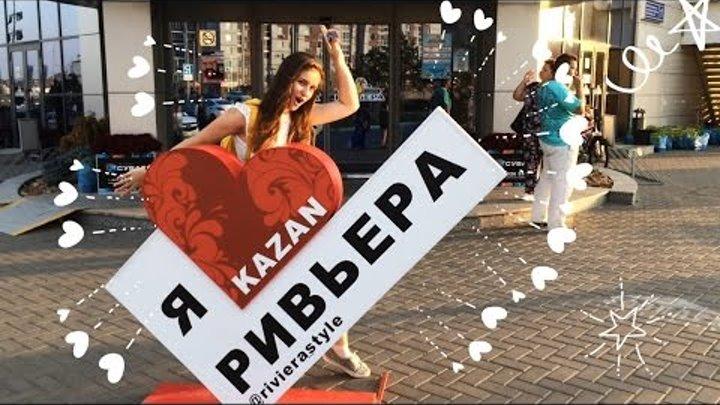 "Я ВИДЕЛА РЕВИЗОРРО | КАЗАНЬ | АКВАПАРК ""РИВЬЕРА"""