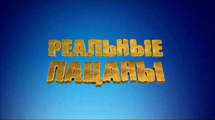 """Сериал """"Реальные пацаны"""" сезон 10 Трейлер FULLHD"""