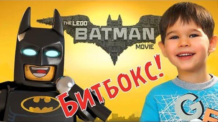 ЛЕГО Бэтмен игра по фильму LEGO Batman movie, четкий БИТБОКС и мультфильм!