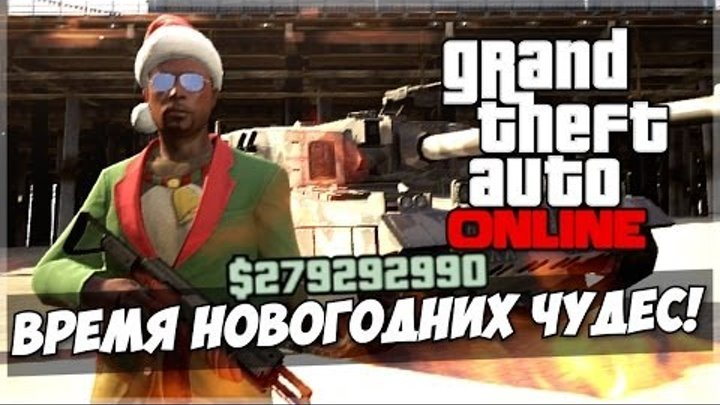 GTA 5 Online Let's Play - Время новогодних чудес! #14