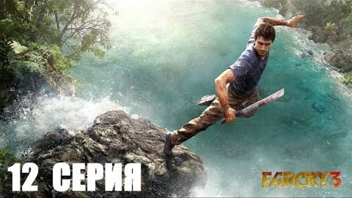 Far Cry 3[18+] - 12 серия