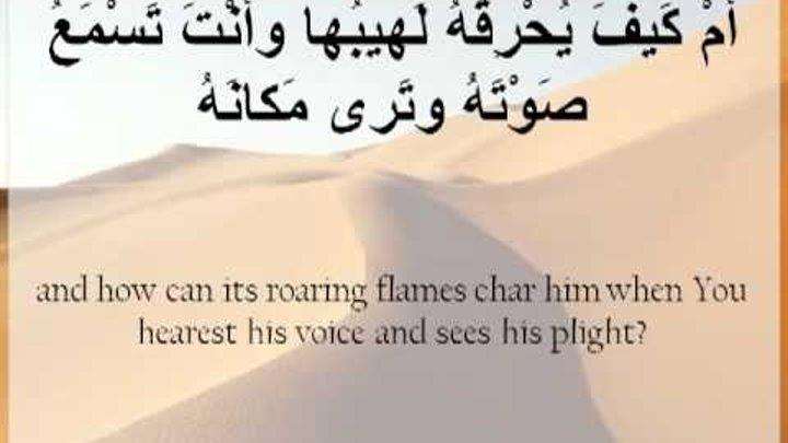 Dua Kumayl - Abu Thar Al-Halawaji - YouTube flv