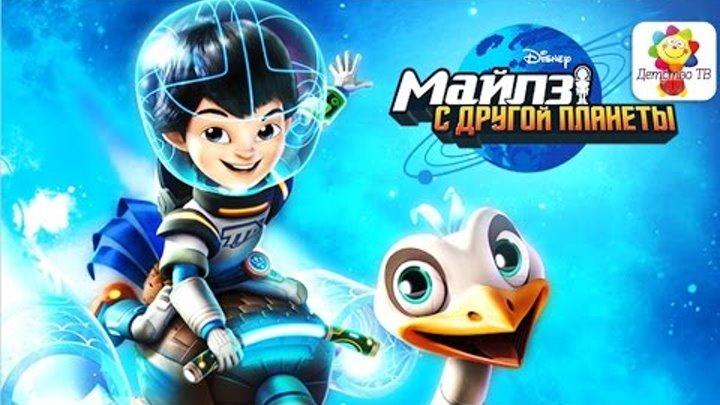 Майлз с другой планеты - Миссия в космосе / Развивающие мультфильмы Disney