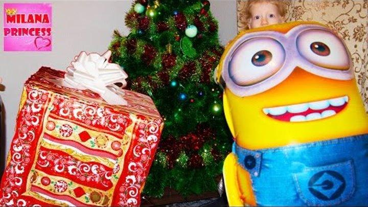 Подарки от деда мороза под елкой и огромный миньон Gifts from Santa Claus