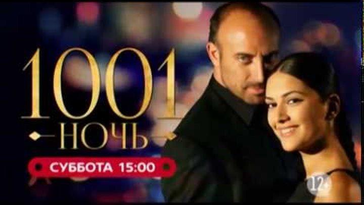 1001 ночь: четыре серии