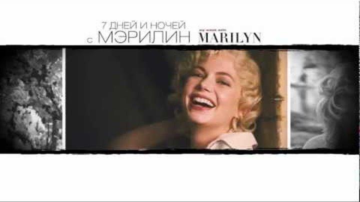 7 дней и ночей с Мерилин (movie)