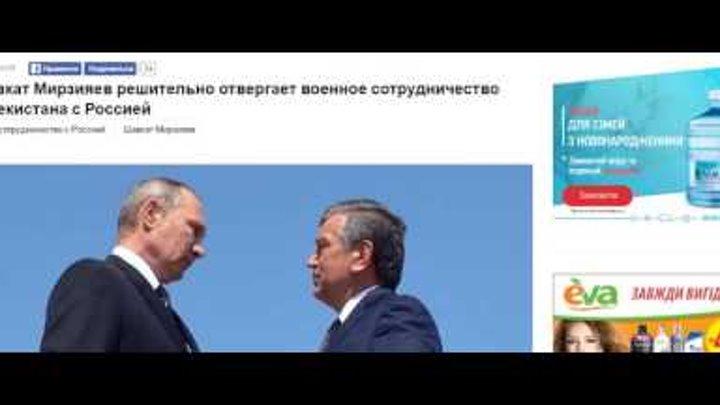 Шавкат Мирзияев решительно отвергает военное сотрудничество Узбекистана с Россией