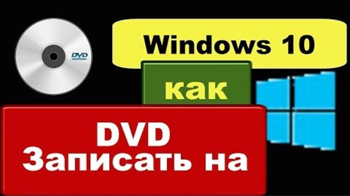 Загрузочный диск Windows 10: как записать образ