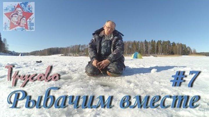 Зимняя рыбалка в Трусово. Истринское водохранилище. Погладить кошку на удачу.