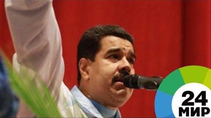 Покушение на Мадуро: власти Венесуэлы призвали Трампа выдать заговорщиков - МИР 24