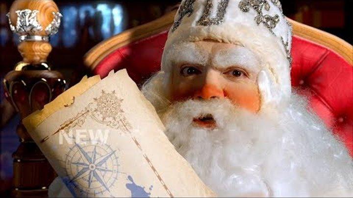 Новогоднее поздравление. Карта Деда Мороза Доступно для скачивания