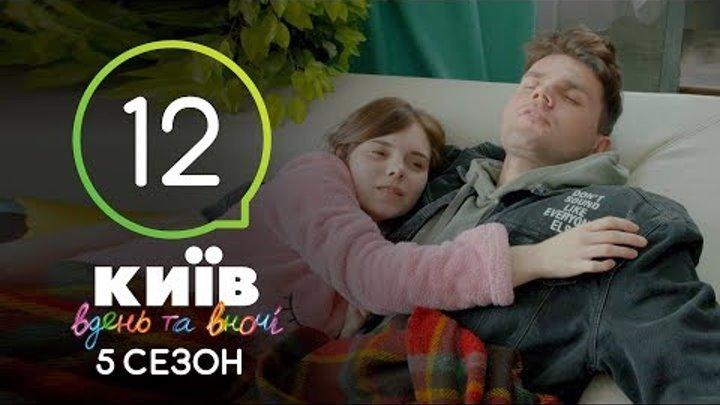 Киев днем и ночью - Серия 12 - Сезон 5