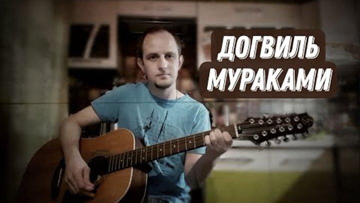 Догвиль- Алексей Кувшинов(cover Мураками)