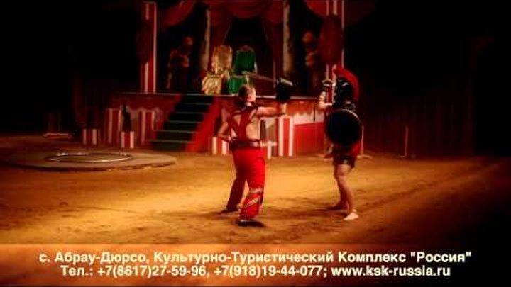 """""""Гладиаторы Рима. Заговор Богов"""" 2014г."""