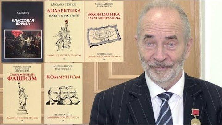Книги. Михаил Попов, Дмитрий Goblin Пучков, Клим Жуков, Егор Яковлев.