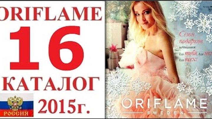 Каталог Орифлэйм 16 2015 Россия