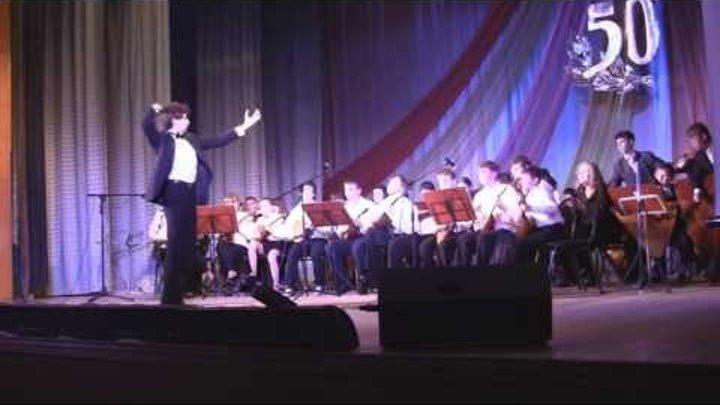 Оркестр ДМШ №17 им.Цфасмана на Юбилее школы 50 лет
