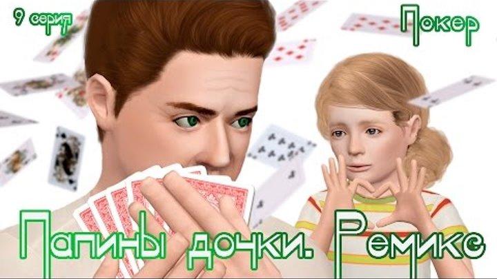 The sims 3 Cериал 6+ Папины дочки. Ремикс / 9 серия / Покер