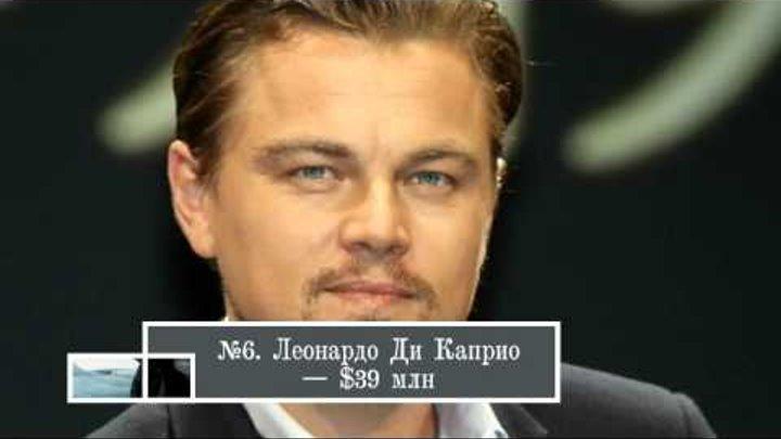 Топ 10 Самые высокооплачиваемые актеры мира 2013 2014г