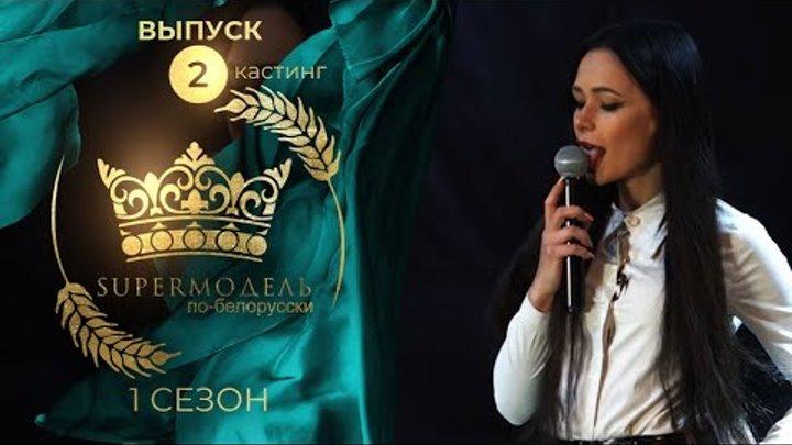 Супермодель по-белорусски - Сезон 1. Выпуск 2 (БЕЗ ЦЕНЗУРЫ)