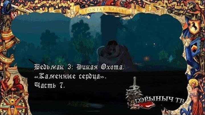 """Ведьмак 3: Дикая Охота.""""Каменные сердца"""". Часть 8. Геральт и Шани."""