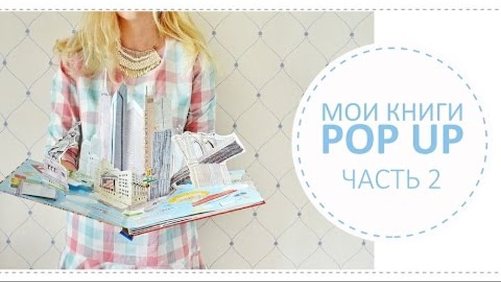 Мои книги pop up. Часть 2 (Италия, Рим, Париж, Лондон и Нью-Йорк)