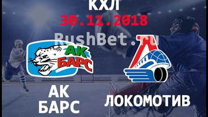 Ак Барс - Локомотив 30 ноября: прямая трансляция хоккея + прогноз на матч. КХЛ 2018 онлайн