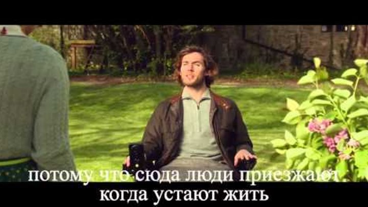До встречи с тобой (русский) трейлер на русском / Me before you trailer russian