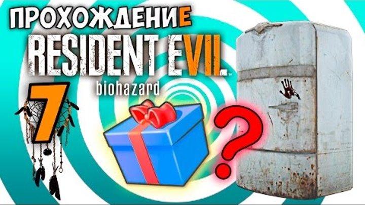Resident Evil 7 #7 - ХОЛОДИЛЬНИК С СЮРПРИЗОМ ! #Резиден Ивел 7 прохождения от Нутеллка