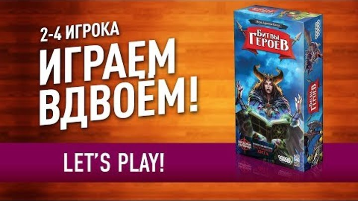 "Настольная игра «БИТВЫ ГЕРОЕВ»: ИГРАЕМ! // Let's play ""Hero Realms"" board game"