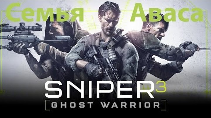 Sniper Ghost Warrior 3 Семья Аваса