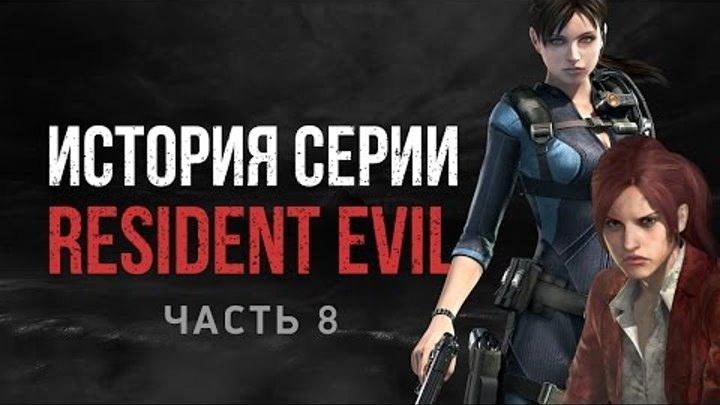 История серии Resident Evil, часть 8