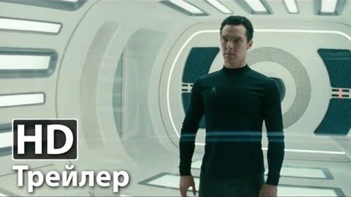 Стартрек Возмездие - Русский трейлер   HD