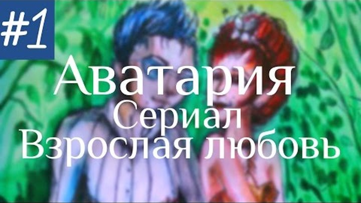 Аватария || «Взрослая Любовь» || Первая серия