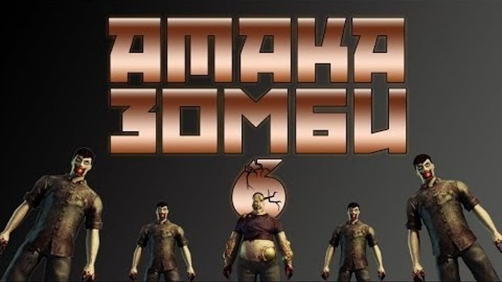 Контра Сити Атака Зомби 6 СЕРИЯ ЗОМБИ БОСС!