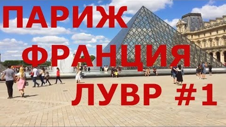 Центр Парижа. Франция. Музей Лувр. Прогулка по Парижу #1
