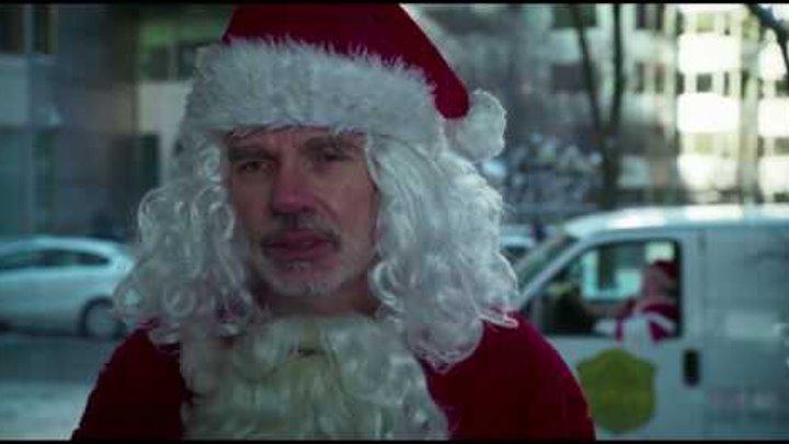 Плохой Санта 2 трейлер в переводе Гоблина