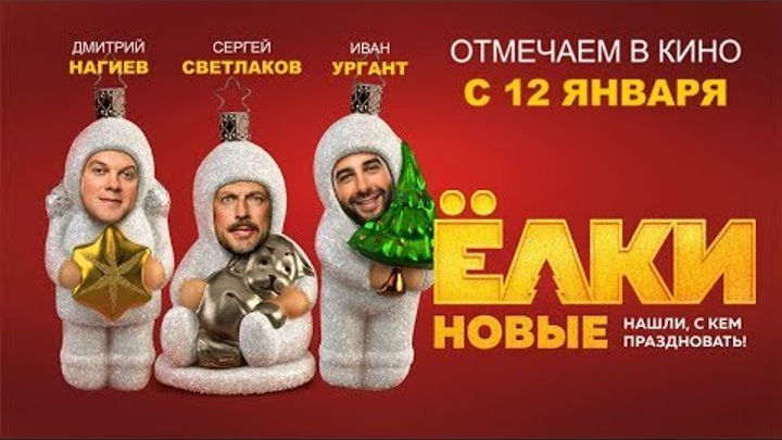 ЁЛКИ НОВЫЕ / Christmas Trees New (2017) Trailer HD Eng Sub HD