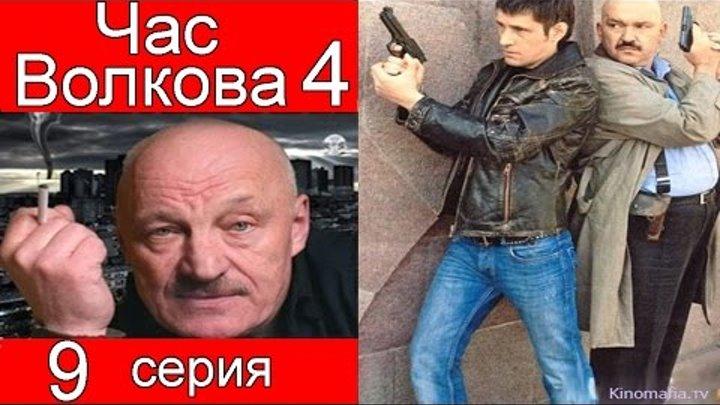Час Волкова 4 сезон 9 серия (Месть для мамы)