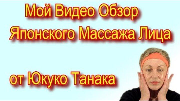 Японский Лимфодренажный Массаж Лица Юкуко Танака – Мой Видео Обзор