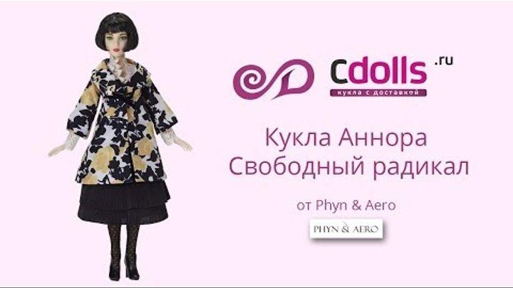 Кукла бжд Аннора Моне от Роберта Тоннера (Phyn&Aero)