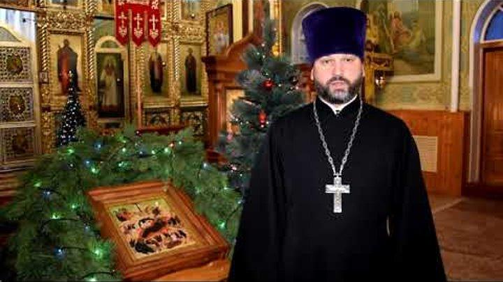 Поздравление благочинного Михайловского Церковного округа с Рождеством Христовым