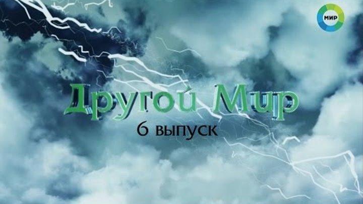 """Программа """"Другой Мир"""" на телеканале """"МИР"""" 6 выпуск Эфир - 01.12"""