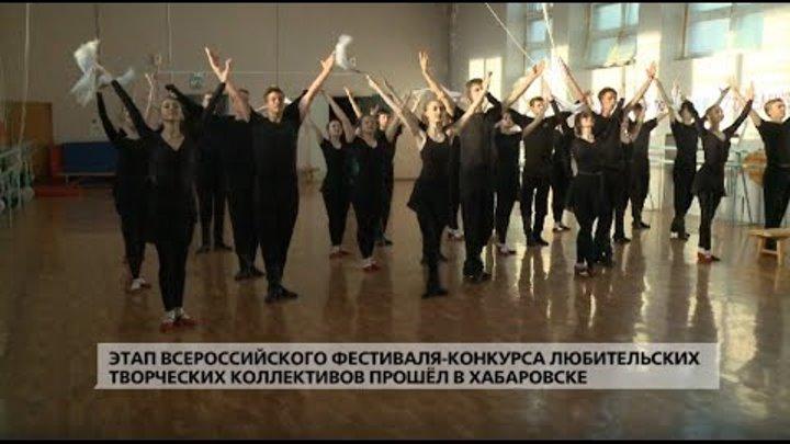 Этап Всероссийского фестиваля-конкурса любительских творческих коллективов прошёл в Хабаровске