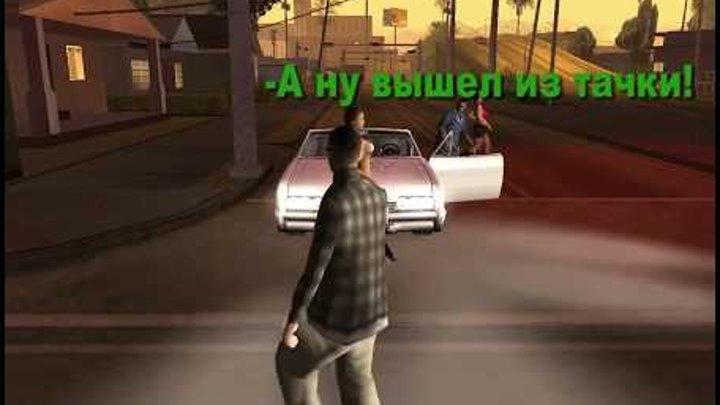 Трейлер - GTA Реальная жизнь